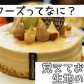 【共立てスポンジ生地を解説!】ジェノワーズの基本レシピと失敗しない作り方