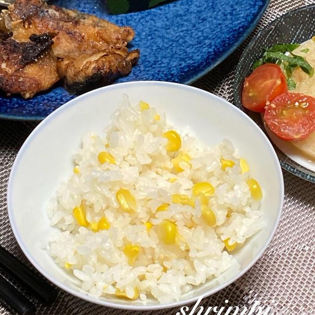米油入り♪つやっととうもろこしご飯