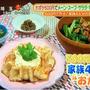 2/17放送 スッキリ!!500円(ワンコイン)で家族4人満腹レシピ!!〜チキン南蛮〜
