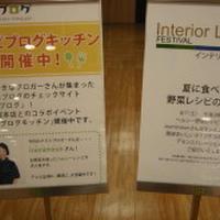 レシピブログイベント ☆ izumimirunnさんに会ってきました~!
