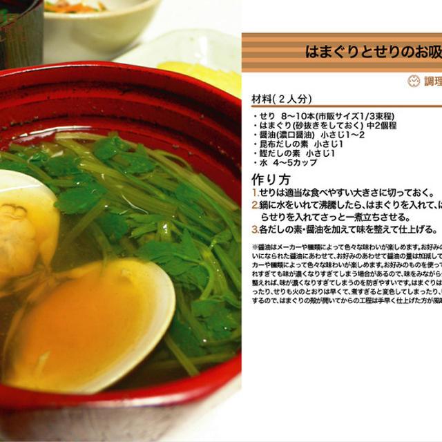 はまぐりとせりのお吸い物 汁物料理 -Recipe No.1292-