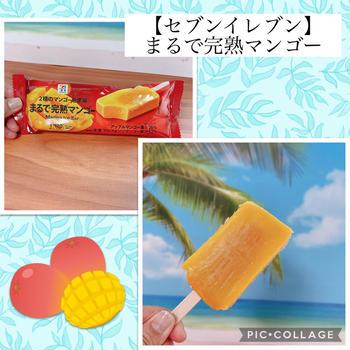 【セブンイレブン】プレミアム・まるで完熟マンゴー!本当に冷凍マンゴーを食べてるみたい♪