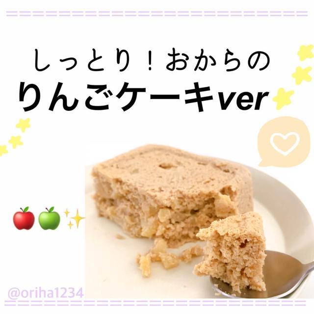レンジで簡単!りんごおからケーキレシピ!ノンオイルしっとり蒸しパン【糖質オフ】