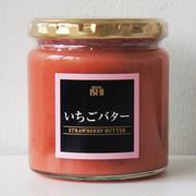【即完売の大人気商品】成城石井の「いちごバター」が10月3日に再販売決定♪