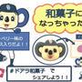 がんばれドラゴンズ ドアラちゃん和菓子本日発売