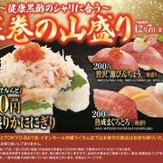 圧巻の山盛り*くら寿司