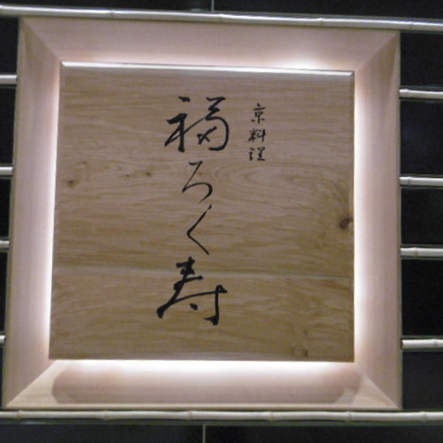 京料理「福ろく寿」@新宿タカシマヤ