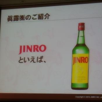 サンプル百貨店 RSP55in品川 眞露 JINRO マッコリ