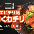【節約レシピ】ちくわで簡単に作れるエビチリ風「ちくわチリ」