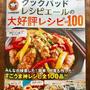 「クックパッドレシピエールの大好評レシピBEST100」にレシピ3品掲載☆