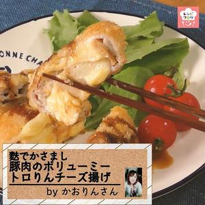 【動画レシピ】麩でかさまし!「豚肉のボリュミートロりんチーズ揚げ」