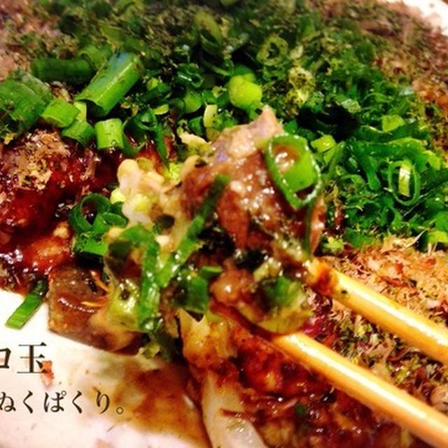 関西のお好み焼き「コロ玉」牛すじこんにゃくの煮込み入りのお好み焼きです(^^)