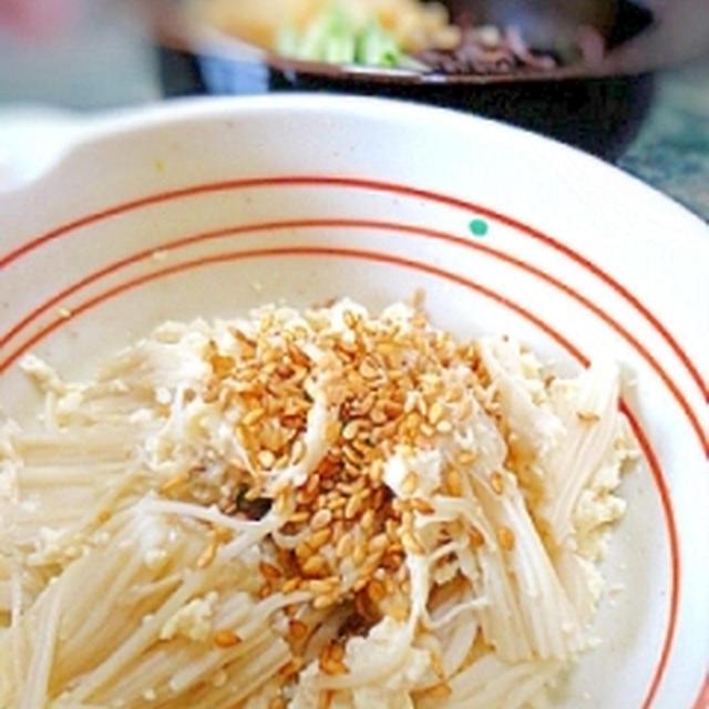 塩麹豆腐と塩麹エノキの白和え