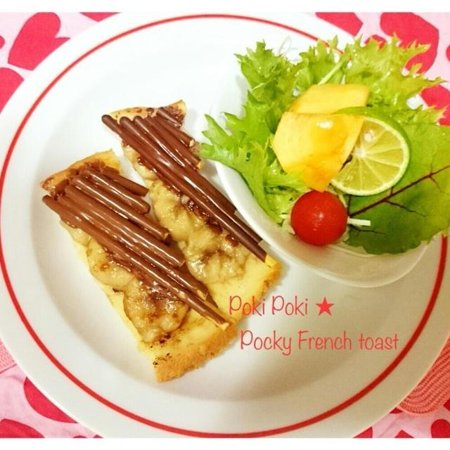 【 Sweet朝ごはん】ポキポキ♪ポッキー フレンチトースト