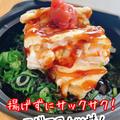 【レシピ】油揚げで作る!エビマヨカツ丼!! by 板前パンダさん
