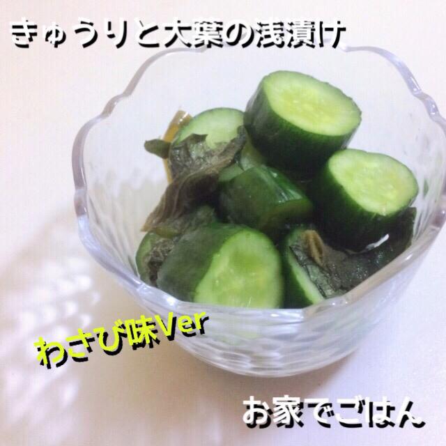 きゅうりと大葉の浅漬け〜わさび味〜