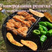 ロシアの再現♪ ユニバーサルグリル