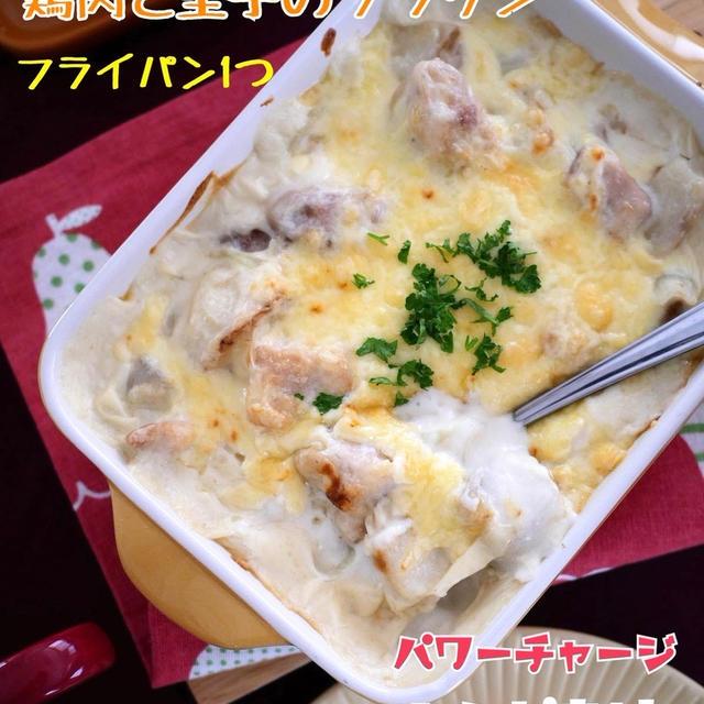 フライパン1つ!鶏肉と里芋のグラタン