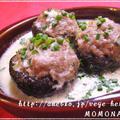 簡単ヘルシー♪肉詰め椎茸で柚子フリカッセ by MOMONAOさん