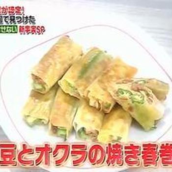 腸内環境を整える「納豆とオクラの焼き春巻き」レシピ