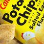 カルビーポテチの新味「ソルティドエッグフレーバー」インパクトのあるやみつき味お試しをー!!