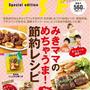 今日、レシピ本の発売日です~!!