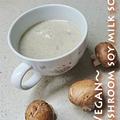 ビーガン☆マッシュルームの豆乳スープ