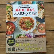 「たっきーママの鶏むね鶏もも大人気レシピ152」本日発売です*と、お礼です