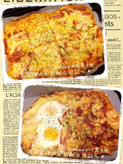 発酵なしの簡単ピザ