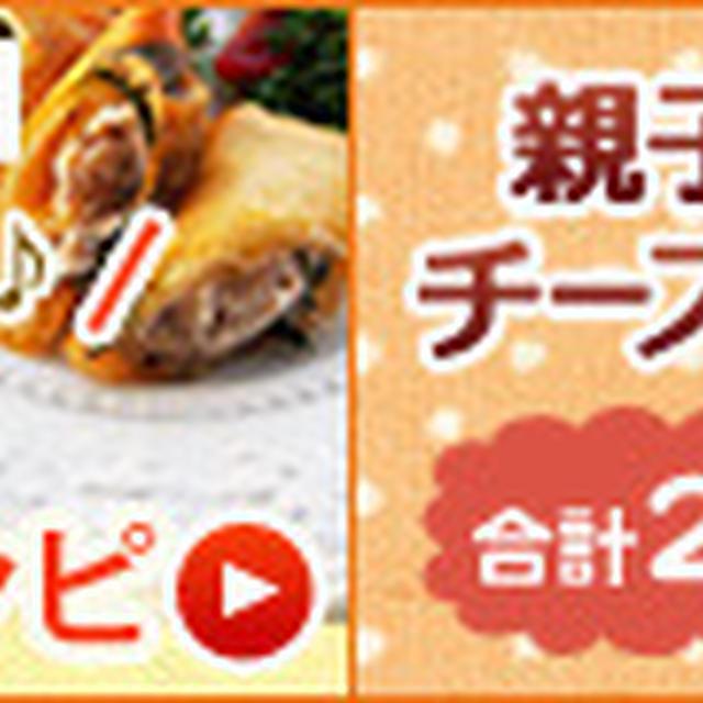 丸ごとカマンベールチーズのディップ★チーズdeおつまみレシピ