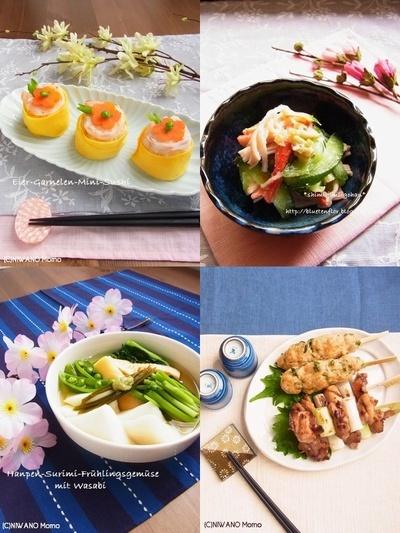 ひな祭りにも♪ 春を楽しむお料理レシピ集 - 和風編 -