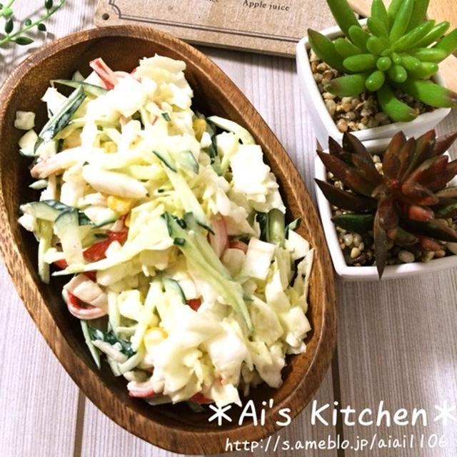即でき♡キャベツの簡単サラダ♡
