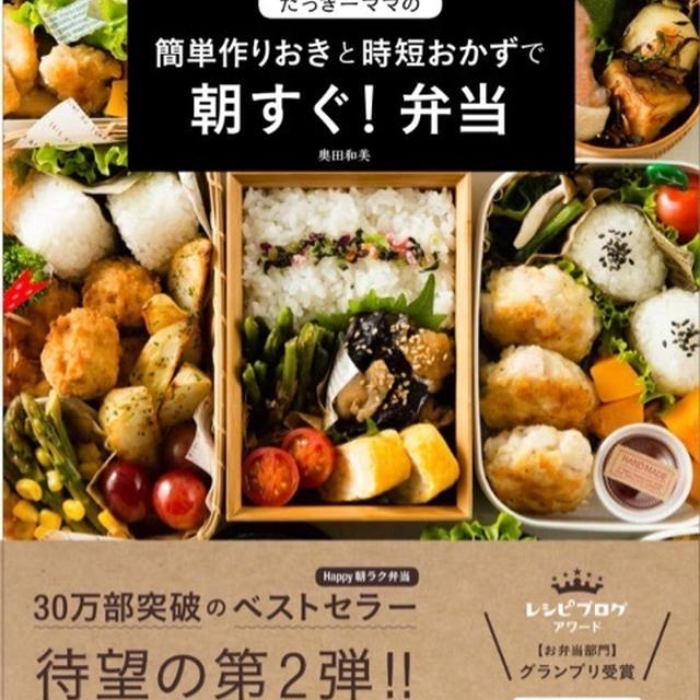 明日発売です「簡単作りおきと時短おかずで朝すぐ!弁当」(長文です)