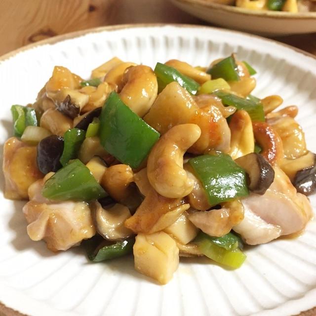 腰果肉丁 カシューナッツと鶏肉の炒め物