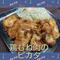 美味しい❗ヘルシー❗高タンパク❗【鶏むね肉のピカタ】