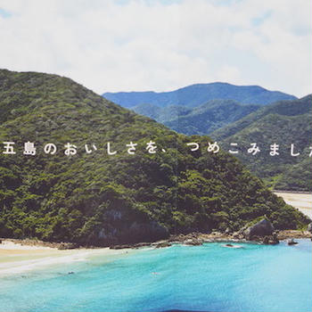 ☆ ごと株式会社さん 五島の鯛で出汁をとったプレミアムな高級カレー 具材たっぷり!