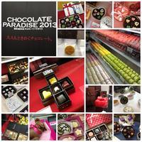 まさに楽園♪チョコレートパラダイス