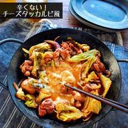 ♡辛くない!チーズタッカルビ風♡【#簡単レシピ#鶏肉#キャベツ#韓国料理#時短】