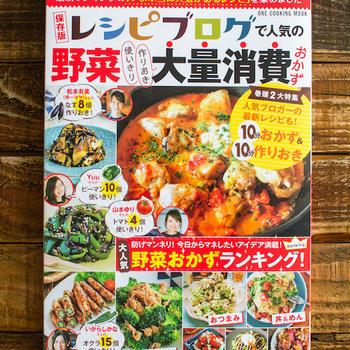 書籍『保存版 レシピブログで人気の野菜大量消費おかず(ワン・クッキングムック)』に掲載されました!【農家のレシピ帳】PR