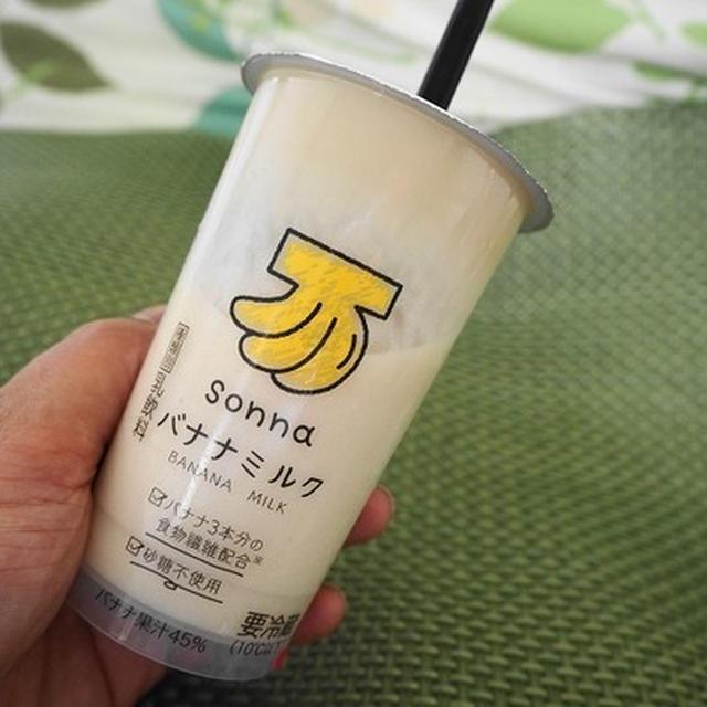セブン「sonnaバナナミルク」幻のバナナジュースがコンビニから発売