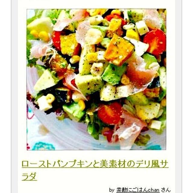 ☆彩りサラダ&おかずレシピコンテスト 彩りコーンサラダ賞受賞☆