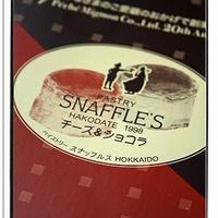 ● 美味しいもの!! スナッフルス HAKODATE チーズ&ショコラ