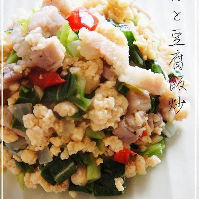 【スーパー低GI】 塩豚と豆腐飯炒