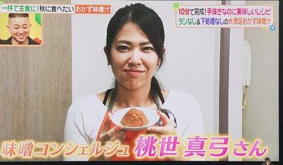 ヒルナンデス!プロが教える簡単おかず味噌汁 ありがとうございました!