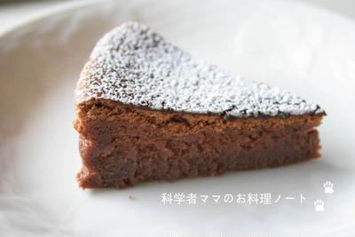 ガトーショコラのレシピです!