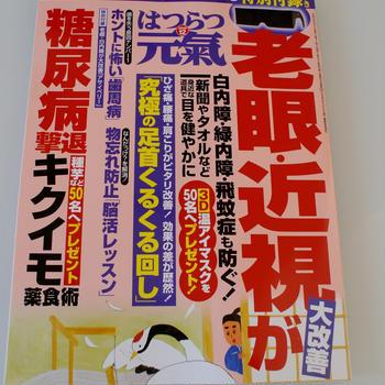 菊芋レシピ