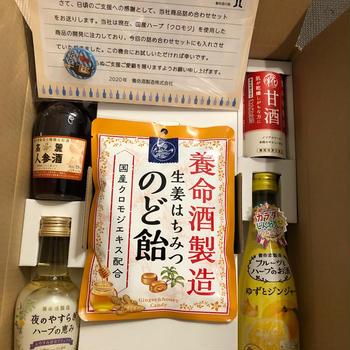 【株主優待】養命酒製造の株主優待が届きました。