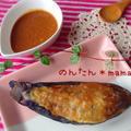 【超簡単】トロトロ焼き茄子☆田舎風甘味噌で