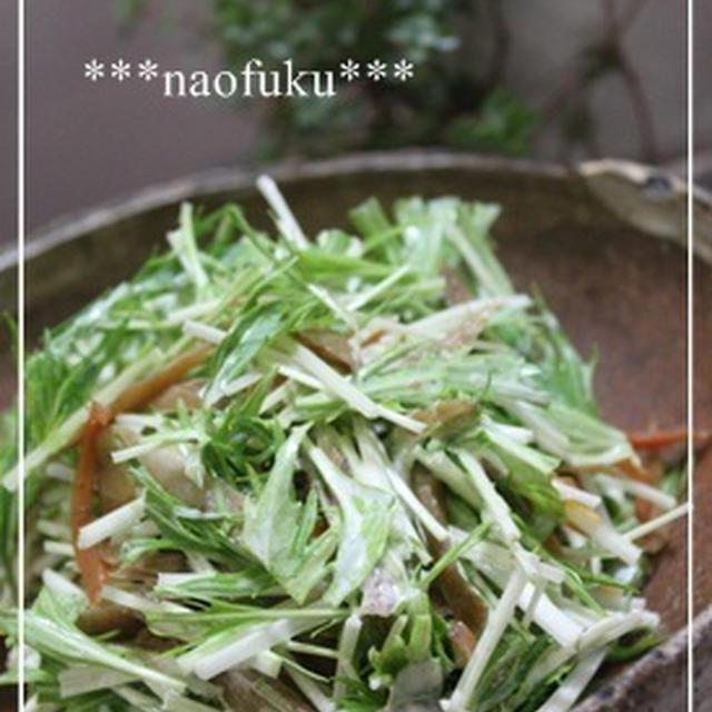 水菜ときんぴらごぼうのサラダ