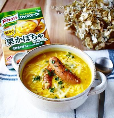 クノールのカップスープにちょい足し♪【栗かぼちゃのカレーチーズリゾット】#AJINOMOTO